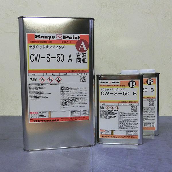 CW-S-50 セラウッドサンディング 6kgセット(A液4kg:B液1kg×2缶) 【送料無料】