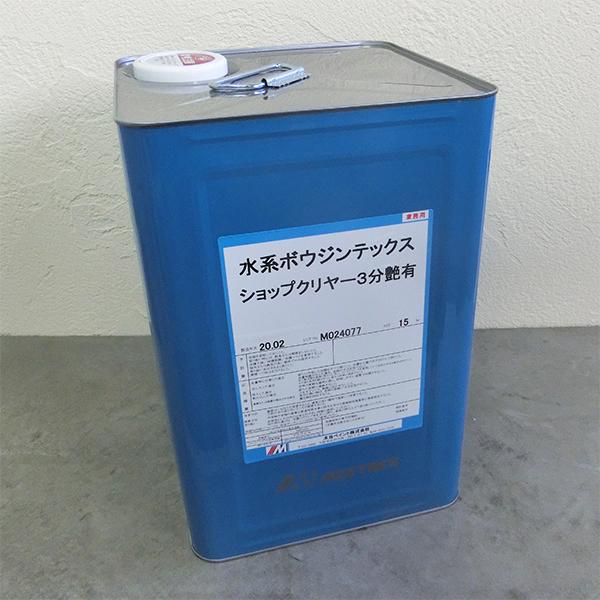 水系ボウジンテックス ショップクリヤー 3分艶有り 15kg コンクリート床用/水性/透明/防塵塗料/水谷ペイント