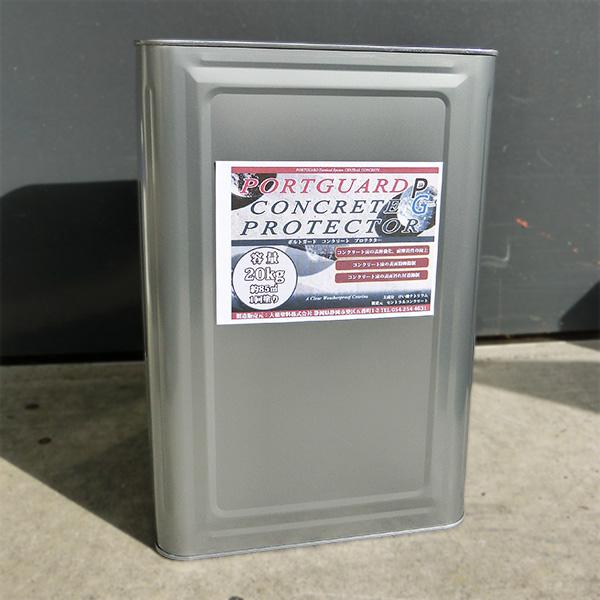 コンクリートプロテクター 20kg(約120平米/1回塗り)【送料無料】 コンクリート/美観/保護/防塵