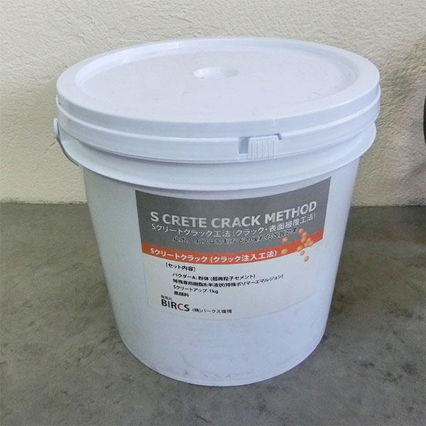 Sクリートクラックセット(クラック注入タイプ) 2.22kgセット【送料無料】 コンクリート/クラック/補修/バークス環境