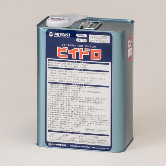 ビイドロ(ガラスの水垢・汚れ防止剤) 4L【送料無料】