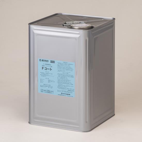 Fコート(フッ素樹脂配合洗浄コーティング剤)  16kg 【送料無料】
