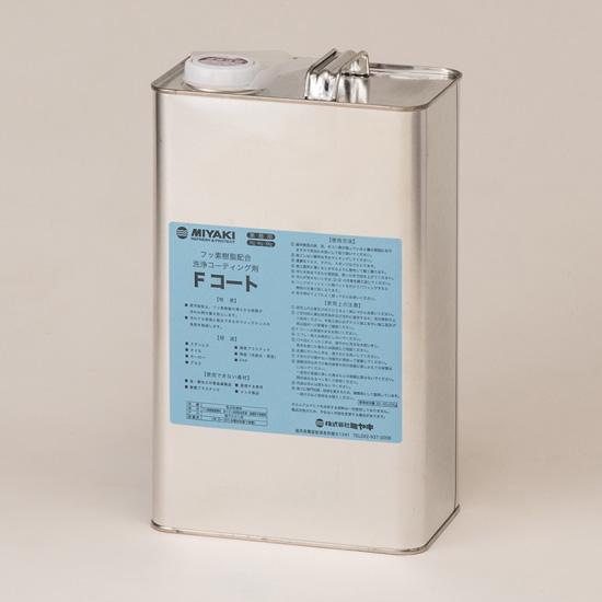 Fコート(フッ素樹脂配合洗浄コーティング剤)  4kg 【送料無料】