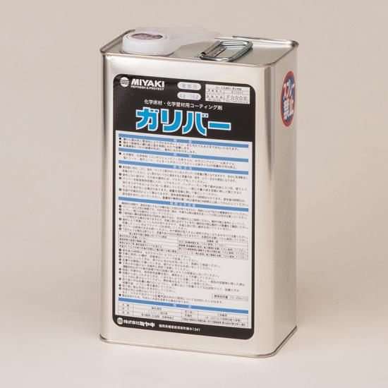 ガリバー(化学床材・壁材用 コーティング剤) 4L 【送料無料】