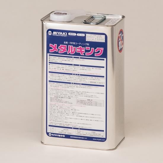 メタルキング(金属・FRP用 コーティング剤) 4L 【送料無料】