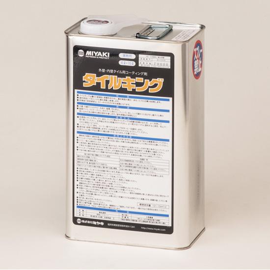 タイルキング(タイル用 コーティング剤) 4L 【送料無料】