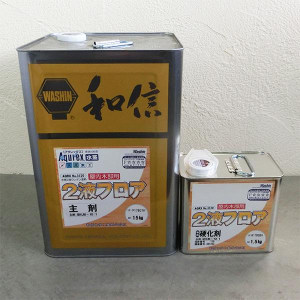 アクレックス 2液フロア 16.5kgセット(主剤:15kg 硬化剤:1.5kg)【送料無料】AQRX/No.3520/水性/スポーツフロアに最適/水性2液ウレタン/和信化学