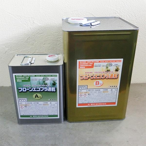 フローンエコプラ速乾 透明 12kgセット(A液4kg:B液8kg)約80平米/1回塗り【送料無料】