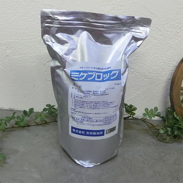 土壌処理用シロアリ予防駆除剤 ミケブロック(水希釈型顆粒) 2kg 2kg【送料無料】(約40~67平米分), ソエガミグン:7c64b329 --- officewill.xsrv.jp