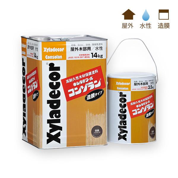 キシラデコールコンゾラン 14kg(56~92平米/2回塗り) 屋外用/水性/不透明塗りつぶし/防虫防腐/木材保護塗料