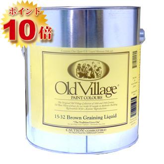 オールドビレッジ アンティークリキッド 1232Brown 3785ml(約40平米) ポイント10倍/油性/エイジング/カントリー/Old Village