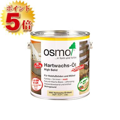 オスモカラー オスモ フロアークリアー 2.5L【送料無料】(30平米/2回塗り) ポイント5倍