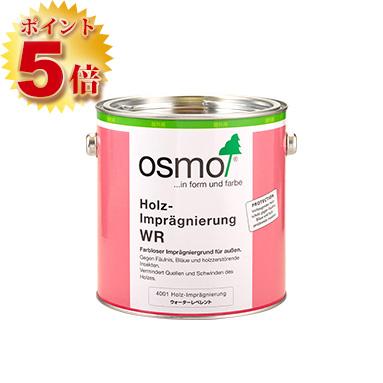 オスモカラー オスモ WRウォーターレペレント 2.5L【送料無料】(15~20平米/1回塗り) ポイント5倍
