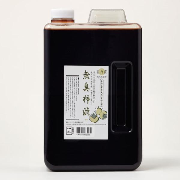無臭 柿渋 20L(20L)【送料無料】天然の青柿からできた100%天然素材の無臭柿渋/ターナー色彩