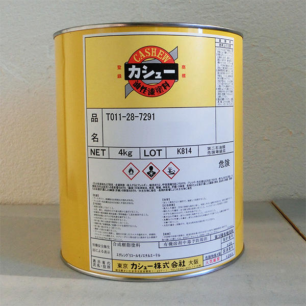 カシュー塗料 4kg カラーグループE(だいだい色、朱、洗朱、本朱、ぶどう色、こげ茶、緑)