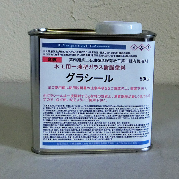 グラシール 500g(15~25平米/2回塗り)【送料無料】