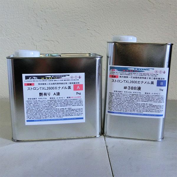 ストロンTXL2600エナメル 黒 艶有り 3kgセット(A液2kg・B液1kg)