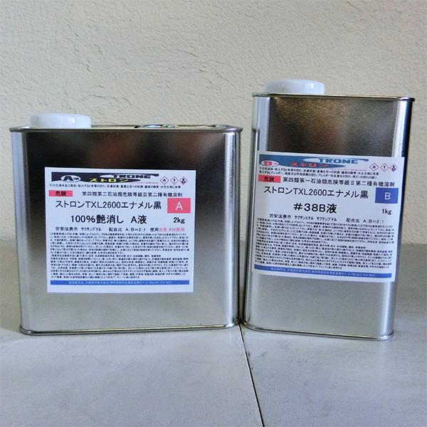 ストロンTXL2600エナメル 黒 全艶消し 3kgセット(A液2kg・B液1kg)