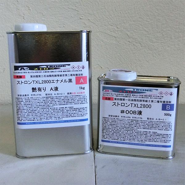ストロンTXL2800エナメル 黒 艶有り 1.5kgセット(A液1kg・B液0.5kg)