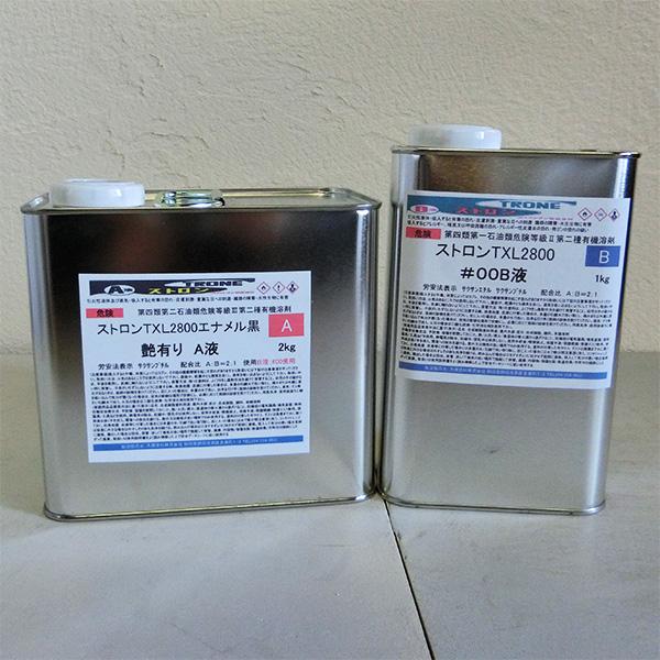 ストロンTXL2800エナメル 黒 艶有り 3kgセット(A液2kg・B液1kg)