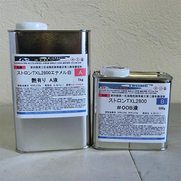 ストロンTXL2800エナメル 白 艶有り 1.5kgセット(A液1kg・B液0.5kg)