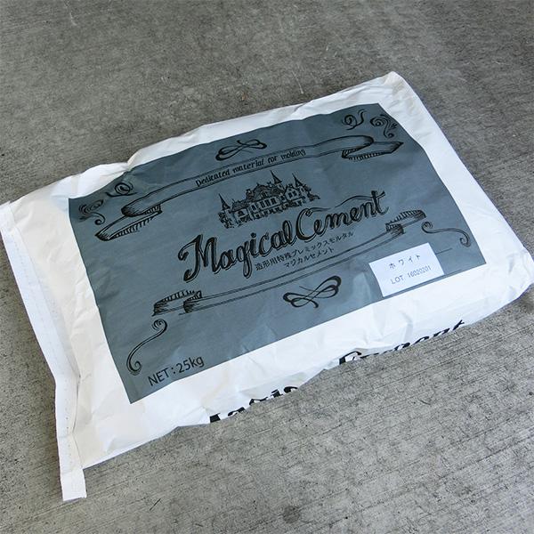 マジカルセメント ホワイト 25kg×5袋セット(約5平米/20mm厚)【送料無料】 モルタル造形専用プレミックスモルタル