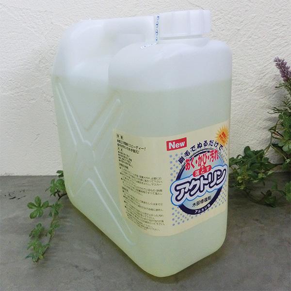 アクトリン 10L (アク・カビ・汚れ取り剤)