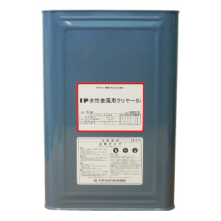 IP水性金属用クリヤーSi 透明 艶有り 15kg【送料無料】 屋内外/UV/金属/鉄/アイアン/インターナショナルペイント