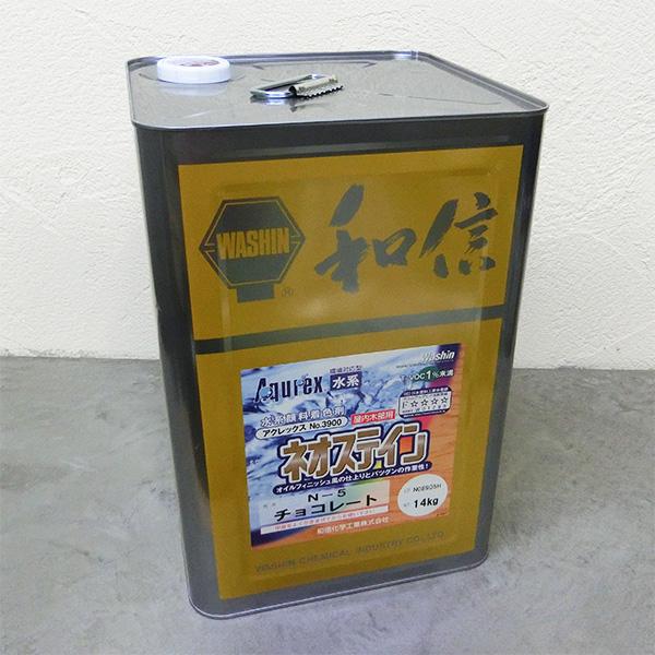 アクレックス ネオステイン 14kg 【送料無料】(280平米/1回塗り) 屋内用/水性/浸透系/オイル調/半透明仕上げ/艶消し/和信化学