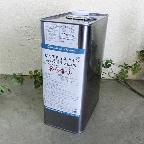 ピュアPGステイン 屋内・屋外用 3.5kg【送料無料】 アルコール系顔料着色剤/木工/家具/塗装/着色剤/キャピタルペイント
