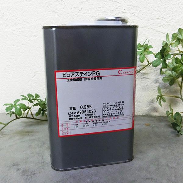 玄々化学 ピュアステインPG ワインレッド 0.95kg 顔料系万能着色剤/ステイン/玄々化学工業