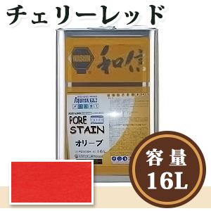 アクレックス ポアーステイン チェリーレッド 16L【送料無料】AQRX/3000/水性ステイン/和信化学