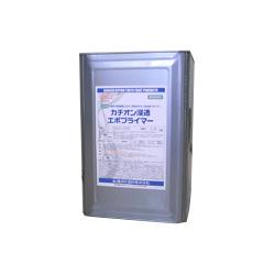 カチオン浸透エポプライマー 透明 15kg 約100平米/1回塗り 【送料無料】