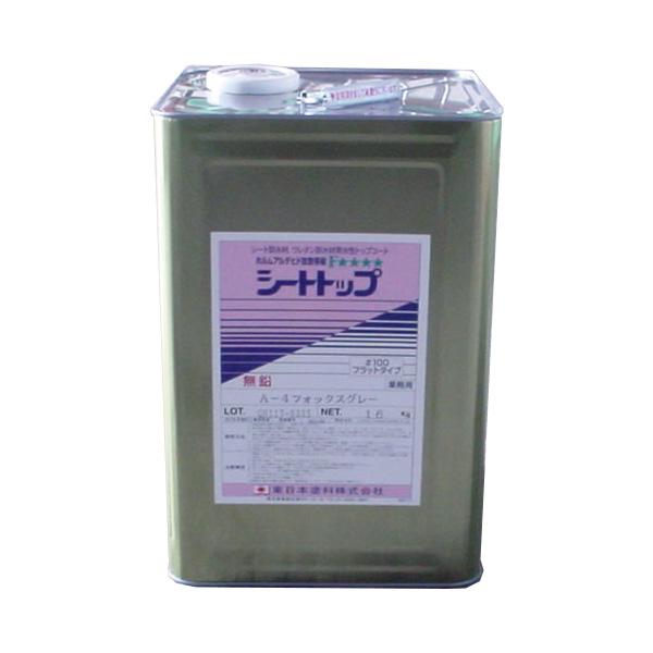 シートトップ#200(骨材入り) 18kg(約30~45平米/2回塗り)【送料無料】 東日本塗料/防水/水性/1液/防水塗り替え