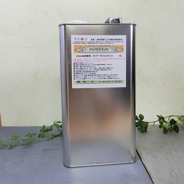 ESHA エシャ クリアーオイルラピッド(旧クイックドライ) 4L 植物性オイル/自然塗料/屋内用/透明/艶消し