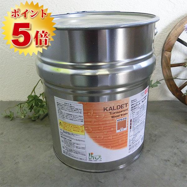リボス自然塗料 カルデット 10L(約125平米/2回塗り)【送料無料】ポイント5倍 植物性オイル/カラーオイル/屋内外用/艶消し