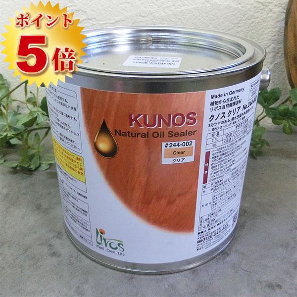 リボス自然塗料 クノス 2.5L(約43平米/2回塗り)【送料無料】 ポイント5倍 植物性オイル/ウッドオイル/屋内用/透明/3分艶