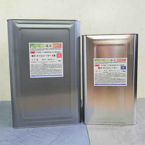 瑞木(みずき) オイルシーラー 22.5kgセット(A液15kg:B液7.5kg)【送料無料】 オイル感/下塗り/2液型/ウレタン