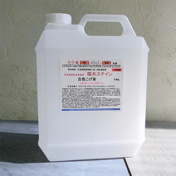 瑞木(みずき)ステイン 3.5L 溶剤型顔料系ステイン 【送料無料】 着色/混合/溶剤型/ウレタン