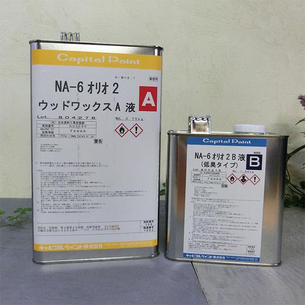 NA-6 オリオ2ウッドワックス 5.63kgセット(A液3.75kg・B液1.88kg)72~76平米/2回塗り)【送料無料】