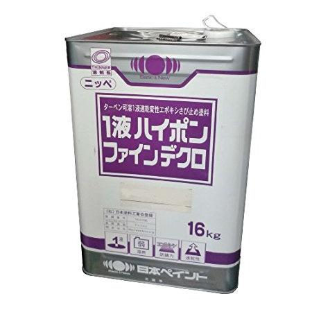 1液ハイポンファインデクロ 16kg(約110平米/1回塗り) 防錆力/素速い乾燥性/さび止め塗料/環境配慮形/高作業性