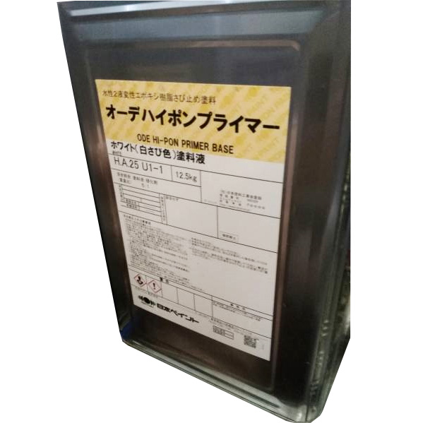 オーデハイポンプライマー 15kgセット(約110平米/1回塗り) 高防食性/環境配慮/水性2液変性エポキシ樹脂/さび止め塗料