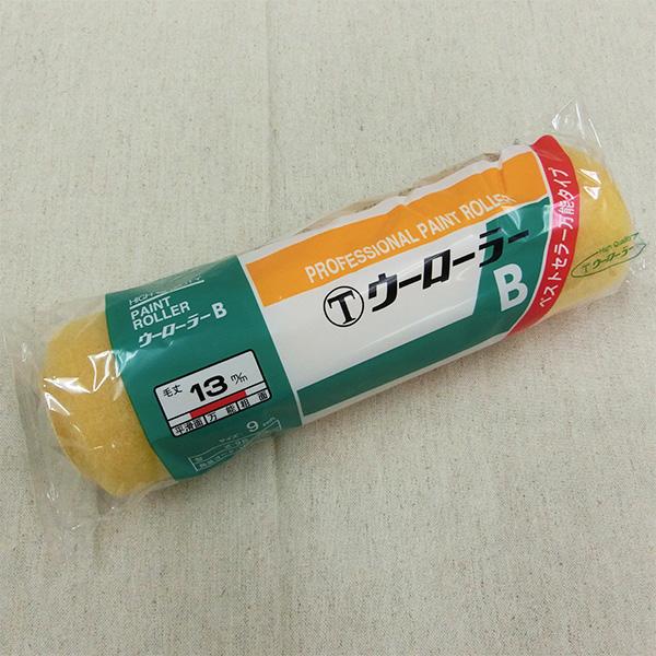 ウーローラーB レギュラー 9B 13ミリ毛丈/9inch(インチ) 20本入り 【送料無料】