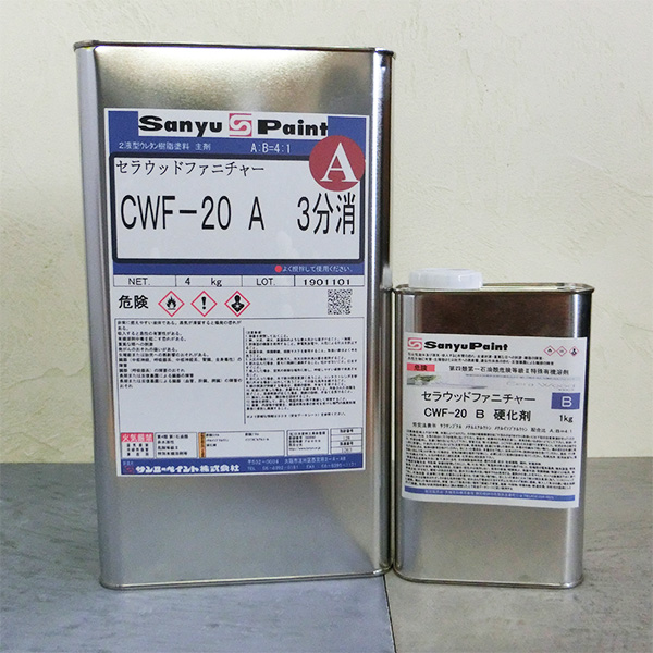 CWF-20 セラウッドファニチャー(上塗り) 5kgセット(A液4kg:B液1kg) 【送料無料】