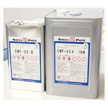 CWF-20 セラウッドファニチャー(上塗り) 2.5kgセット(A液2kg:B液0.5kg)【送料無料】
