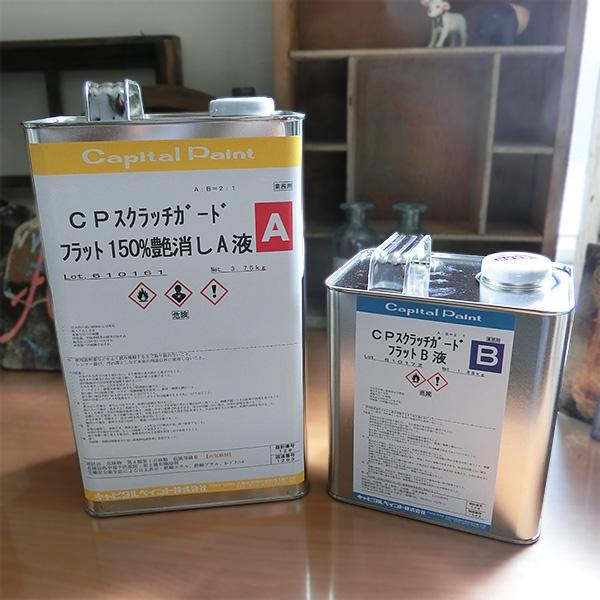 CPスクラッチガード フラット 22.5kgセット 【送料無料】