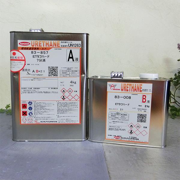 ETタフハード(上塗り塗料) 6kgセット(A液4kg・B液2kg) 【送料無料】