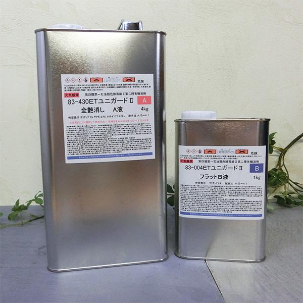ETユニガード2フラットクリアー(上塗り塗料) 5kgセット(A液4kg・B液1kg) 【送料無料】