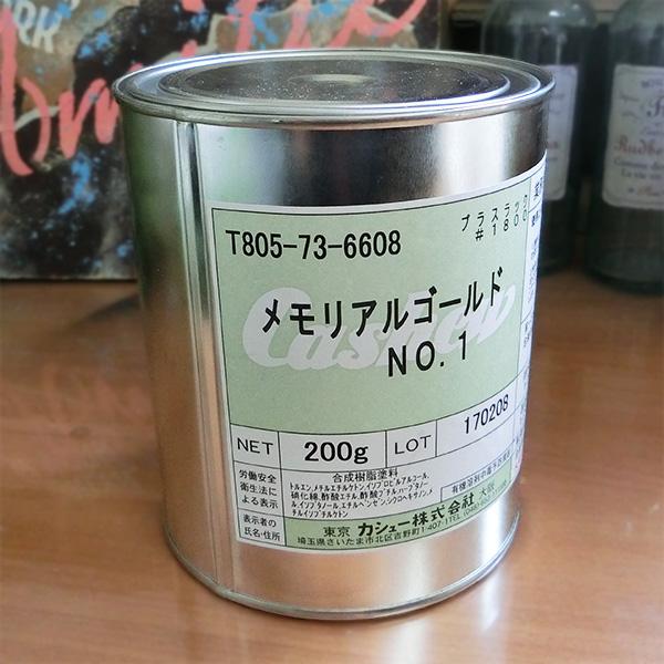 プラスラック#1800 メモリアルゴールド#1(赤金) 0.9kg