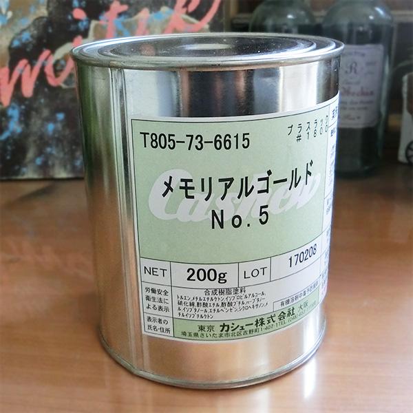 プラスラック#1800 メモリアルゴールド#5(青金) 0.9kg